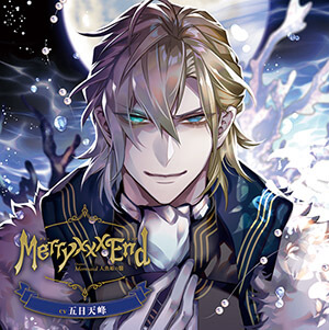 Merry ××× End Chapter.1 Mermaid 人魚姫の翳