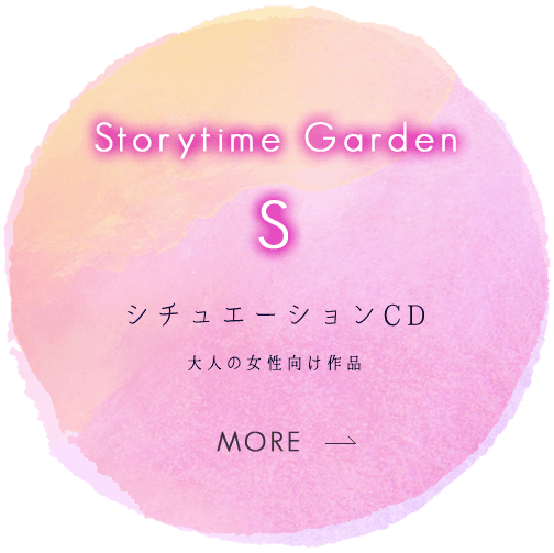 Storytime Garden~S~ シチュエーションCD 大人の女性向け作品