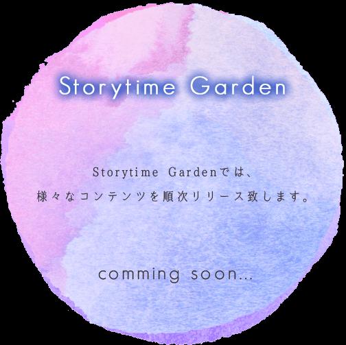 Storytime Garden by DMM.comでは様々なコンテンツを順次リリース致します。